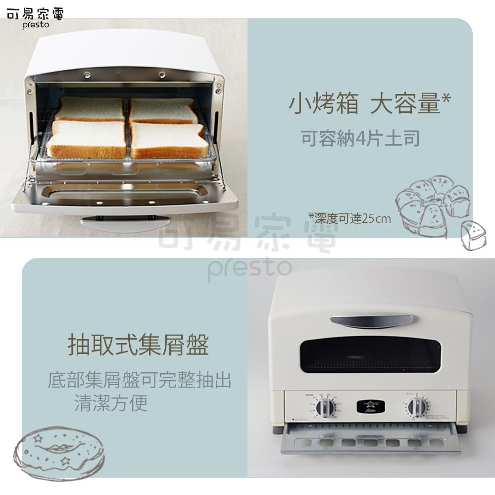 【團購×開箱】日本千石阿拉丁烤箱~不用預熱0.2秒瞬熱烤箱AET-G13T - yukiblog.tw