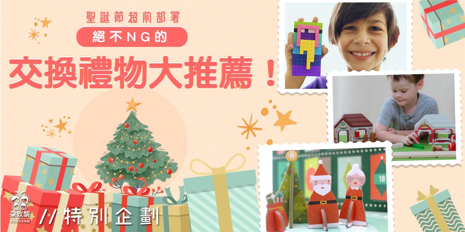 朶特企 聖誕節超前部署,絕不NG的交換禮物大推薦!